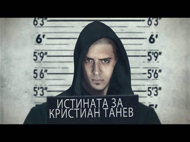 ИСТИНАТА ЗА КРИСТИАН ТАНЕВ!