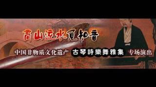 Guqin Concert Music of Confucius - Chinese Cultural Heritage 古琴北美琴社