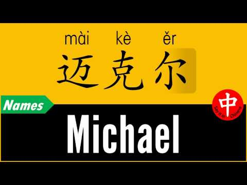 How to Say Your Name MICHAEL in Chinese?