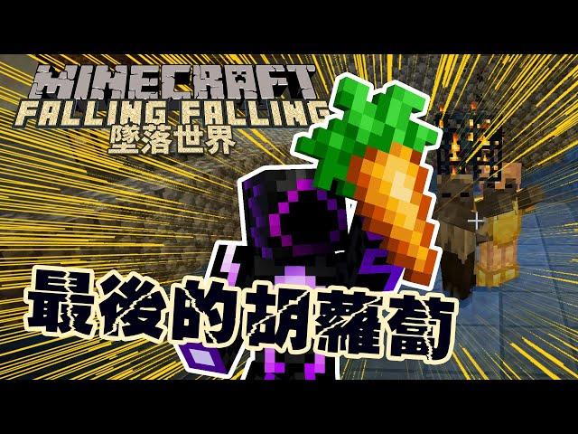 Minecraft生存 - 墜落世界 #32 比打龍還難的是什麼?當然是打胡蘿蔔啊~
