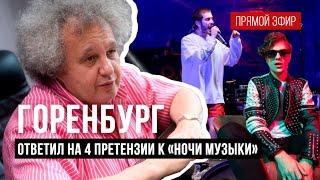 Подводим итоги Ural Music Night: Евгений Горенбург отвечает на вопросы в прямом эфире