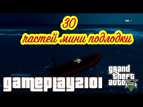 GTA5 Прохождение на 100% Смерть в море+30 частей мини подлодки