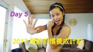 2017 運動習慣養成系列: 第五天 - 拳擊運動!