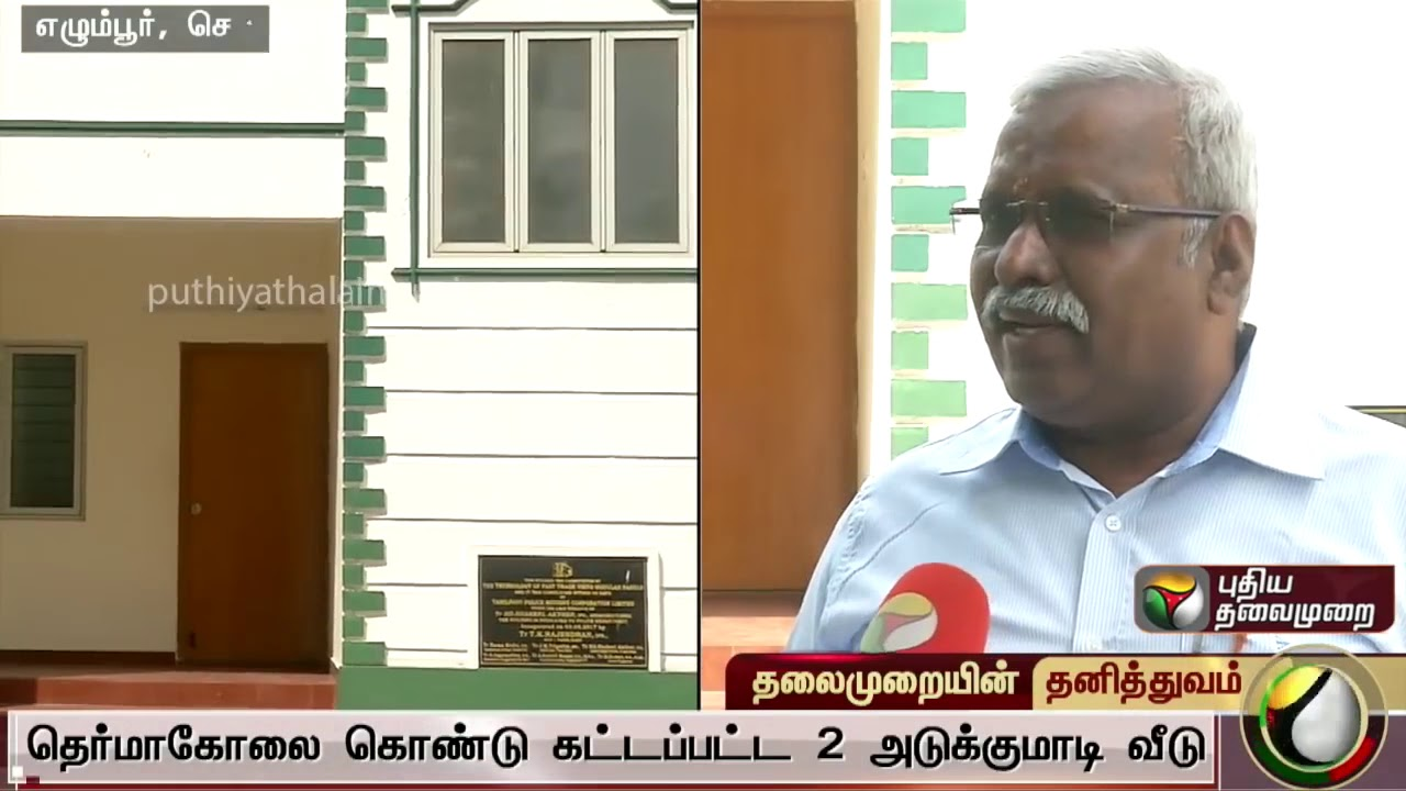 First Thermocol House built successfully in Chennai in state of TN - News  by PTTv