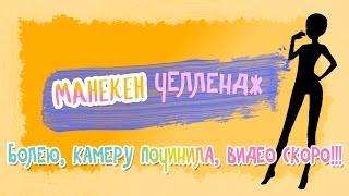 МАНЕКЕН ЧЕЛЛЕНДЖ//УРОК ТЕХНОЛОГИИ
