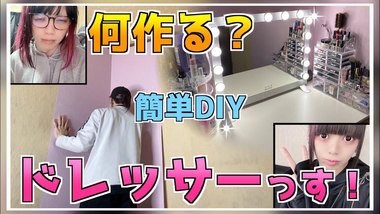 【前編】DIY/かわいい空間!憧れの、ドレッサー作り!
