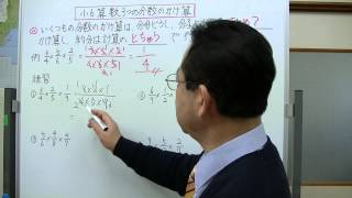 3つの分数のかけ算をする場合の計算について説明しました。 学年別の学...