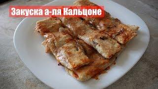 ЗАКУСКА А-ЛЯ КАЛЬЦОНЕ
