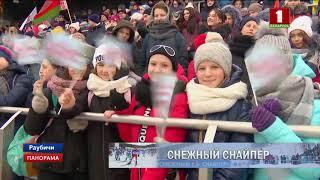 Февраль в Беларуси выдался насыщенным на масштабные спортивные события. Панорама