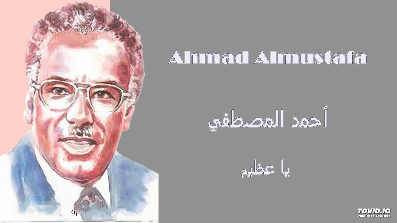 Download Ahmad Almustafa  يا عظيم