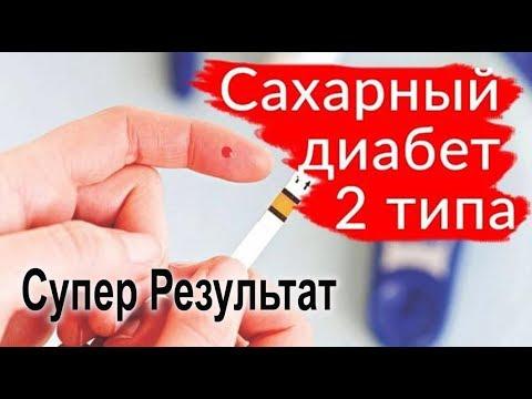 Сахарный Диабет 2-го Типа. Супер Результат в  Академии Регенеративной Медицины. Горецкий А. В