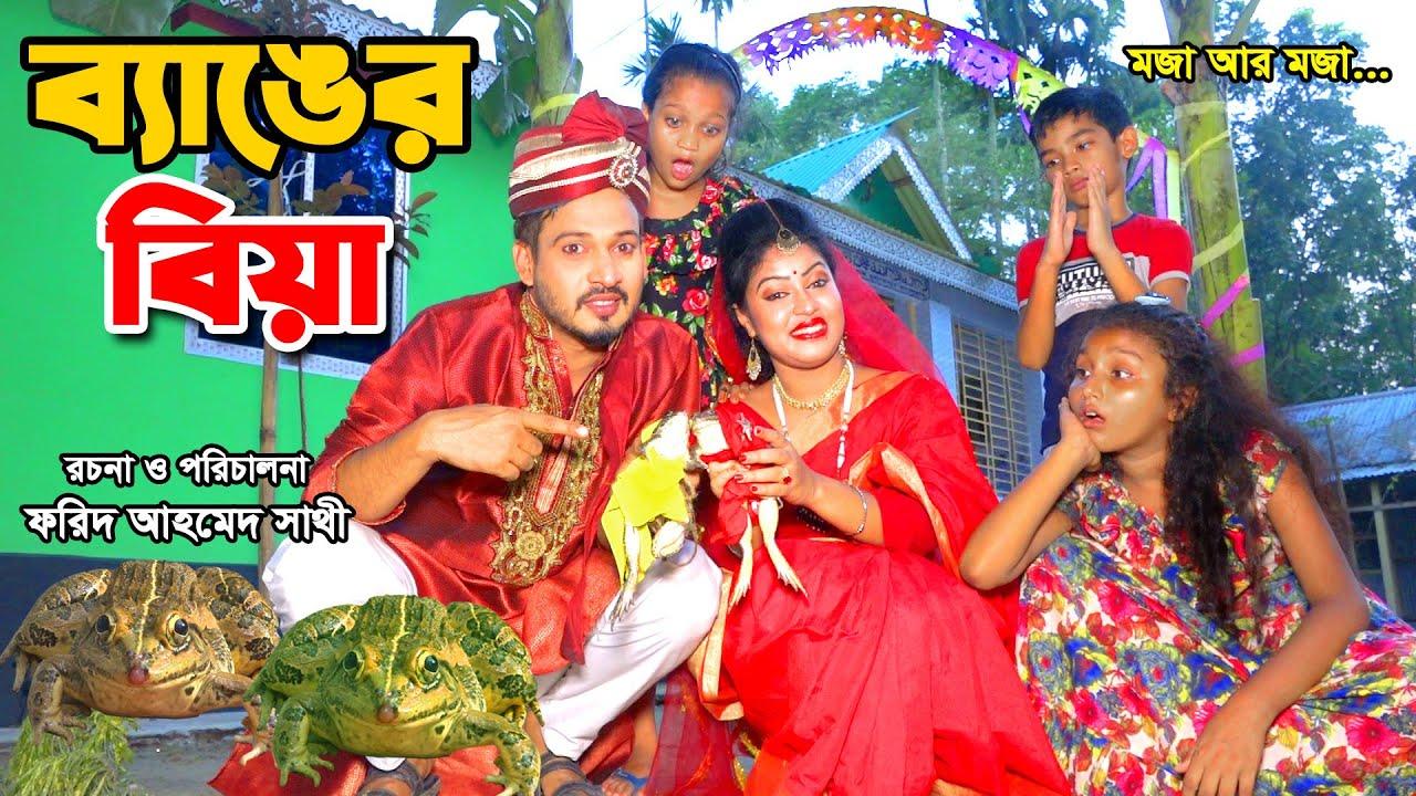 ব্যাঙের বিয়া | Banger Biye | অনেক  মজার Funny Short film | Bindu Movie