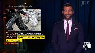 Вечерний Ургант  Новости отИвана  (20 09 2017)