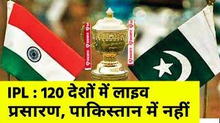 IPL 2020 : 120 देशों में होगा मैचों का Live Telecast, पाक में नहीं, जानें क्यों  IPL Live Coverage