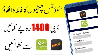 How To Earn Money Online in Pakistan free at home | Earn Daily 1400 without investment For students