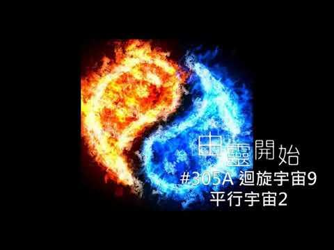 由靈開始 第305集B- 迴旋宇宙9(平行宇宙之中的自己)