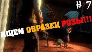BioShock™ Remastered # 7 ШУКАЄМО ЗРАЗОК ТРОЯНДИ!!!