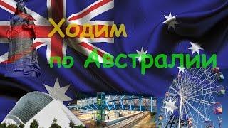 Австралия #7: Фестивальный центр, Элдер парк и Овал(Очередное видео из Австралии, где я что-то рассказываю, что-то не рассказываю, но всё равно это интересно..., 2017-02-24T06:49:18.000Z)