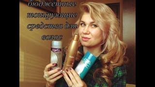 видео Оттеночный шампунь: как пользоваться, обзор лучших тонирующих средств (отзывы)