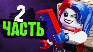 LEGO DC Super-Villains Прохождение - Часть 2 - ЛИГА ЗЛОДЕЕВ