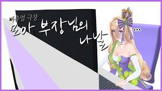 버츄얼 극장 ~ 모아 부장님의 나날 ~