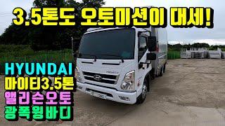 [특장TV] 재업로드 ~ 현대 마이티3.5톤앨리슨오토 …