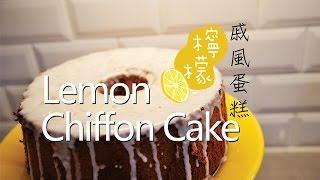 《不萊嗯的烘培廚房》檸檬戚風蛋糕 | Lemon Chiff…