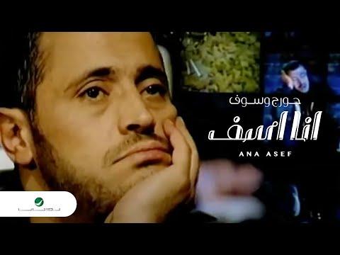 George Wassouf Ana Asef جورج وسوف - انا اسف