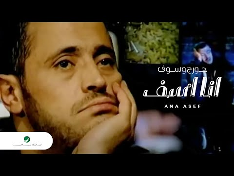 george wassouf bye7sidouni mp3
