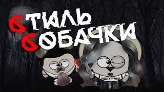 Шарарам клип. Стиль Собачки (Потап и Настя feat. Бьянка)
