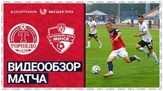 Высшая лига | 22 тур. Торпедо-БЕЛАЗ  1:1 Минск | Обзор матча