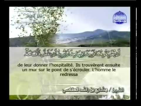 islam-coran-sourate-18-al-kahf-la-caverne-arabe-sous-titré-français-arabe