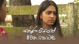 Sakuna Piyapath | Episode 11 - (2021-08-06) | ITN Thumbnail