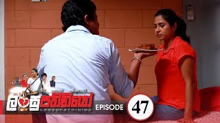 Lansupathiniyo | Episode 47 - (2020-01-29) | ITN Thumbnail