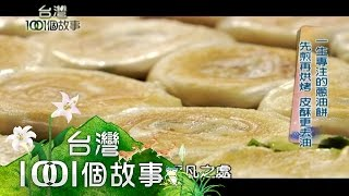 一生專注的蔥油餅 早起鳥最愛 基隆晨飄香 part5【台灣1001個故事】