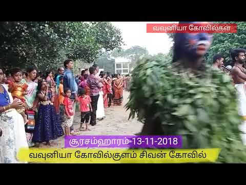 வவுனியா கோவில்குளம்  சிவன்கோவிலில் இடம்பெற்ற  சூரசம்காரம்!(படங்கள்,வீடியோ)