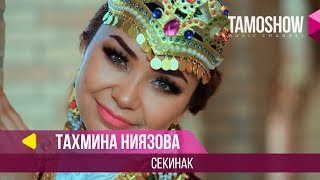 Тахмина Ниязова - Секинак / Tahmina Niyazova - Sekinak (2017)