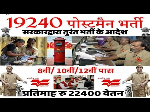 Post office recruitment-2017 l postman jobs-2017