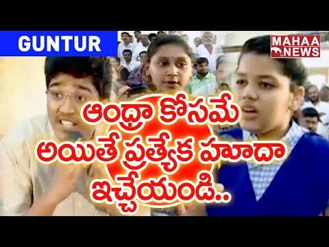 Students and Public Mind Blowing Questions to Politicians in Live Debate at Guntur   #MahaaNewsForAP