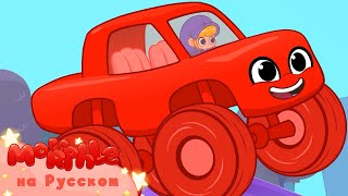 Мой Волшебный Питомец Морфл│Морфл и Гонки с большими машинами│ мультфильмы для детей│Сказки