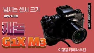 여행용 카메라, 캐논 G1X Mark3, 똑딱이 카메라…