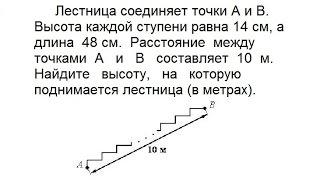 Видео урок Алгебра: Лестница соединяет точки А и В. Высота каждой ступени равна 14 см, а длина 48 см(Видео урок Алгебра: Лестница соединяет точки А и В. Высота каждой ступени равна 14 см, а длина 48 см. Расстояние..., 2016-09-30T11:25:07.000Z)