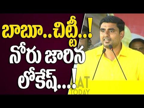 Nara Lokesh Tongue Slip At Ponduru Public Meeting | Funny Comments