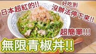 日本超紅的無限青椒丼!好吃到沒辦法停下來!!話題の無限ピーマン丼がおいしすぎた;ω;【做菜#19】