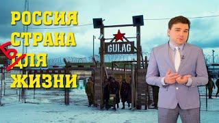 Россия Страна Для Жизни