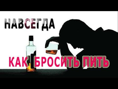 ★Как БРОСИТЬ ПИТЬ алкоголь НАВСЕГДА самому. Конкретные рекомендации.