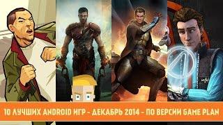 10 ЛУЧШИХ ANDROID ИГР - ДЕКАБРЬ 2014 - ПО ВЕРСИИ GAME PLAN