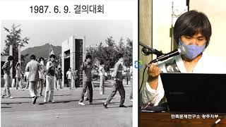 국가폭력과 민주인권 - 5강  6월 항쟁과 광주 /이한…