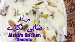 Shahi Tukray recipe by Aisha   Bread ka Meetha   بریڈ کا میٹھا