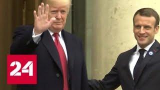 За схваткой Трампа и Макрона следит весь мир - Россия 24